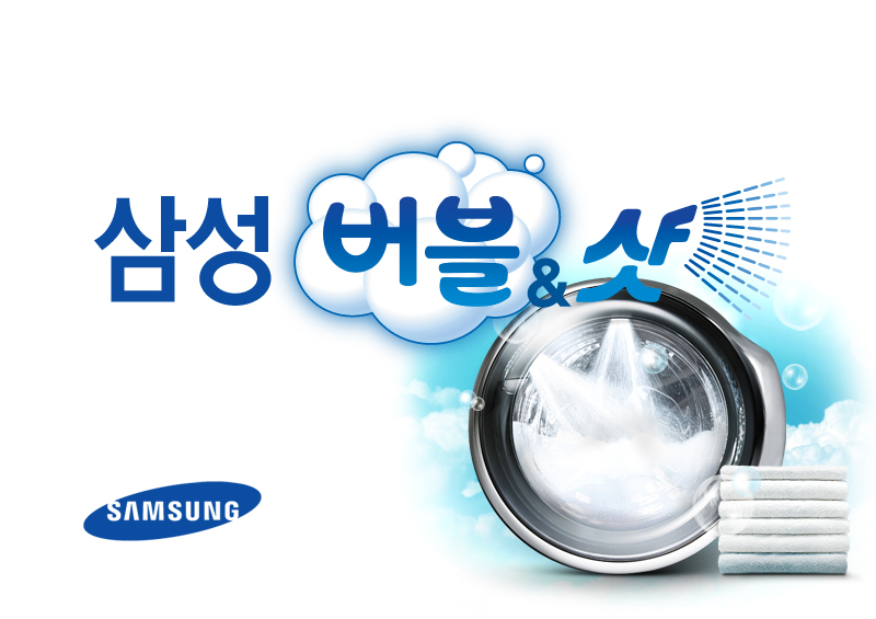 launching show Samsung washing machine