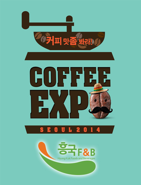 Coffee EXPO SEOUL