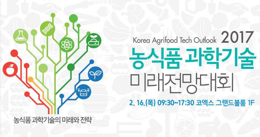 Korea Agrifood tech Outlook 2017