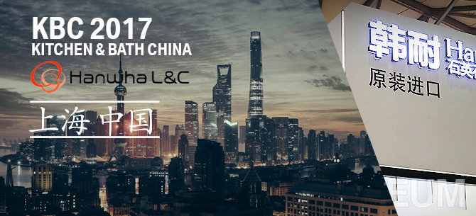 KBC 2017 SHANGHAI CHINA
