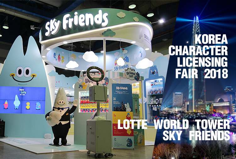 CHARACTER LICENSING FAIR 2018 SKY FRIENDS