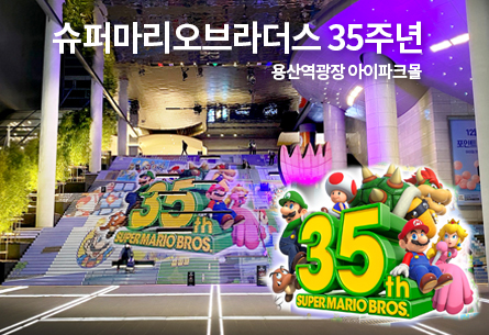 35th Anniversary of Super Mario in YONGSAN