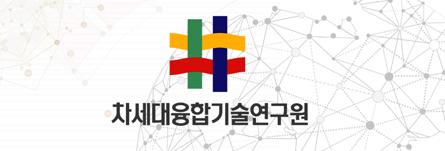 차세대융합기술연구원 홍보관